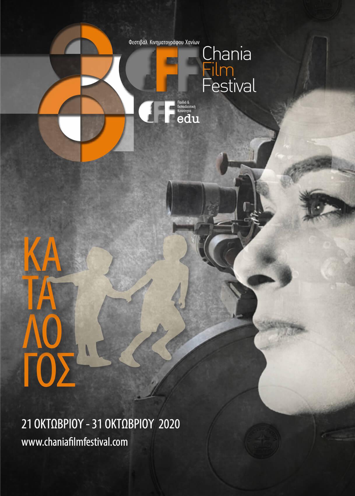 Catalogue 8CFF