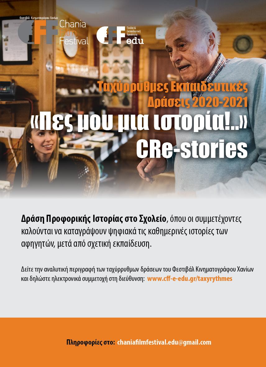 Pes Mia Istoria - CFF edu