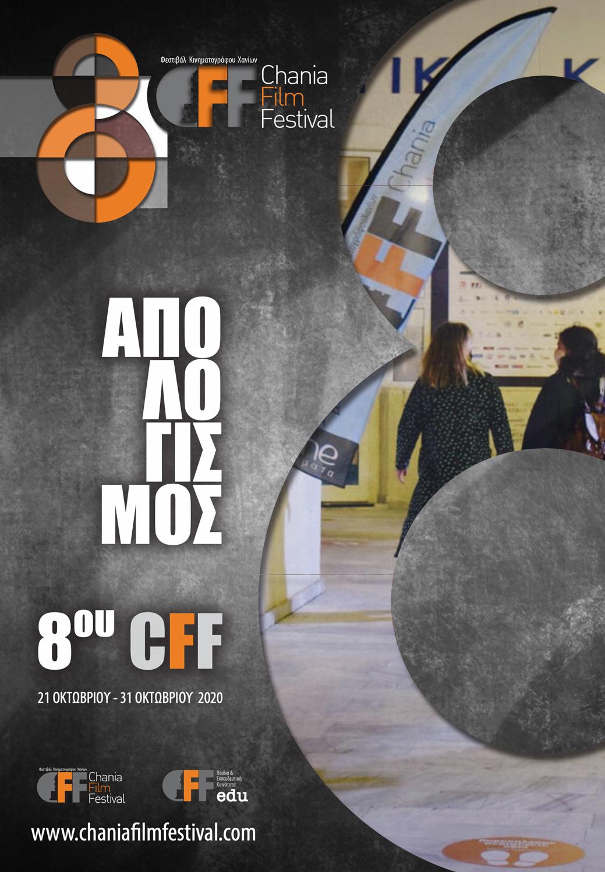 Απολογισμός 8ου CFF